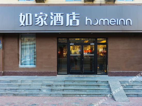 Home Inn Harbin Sanda Dongli Road Haguo