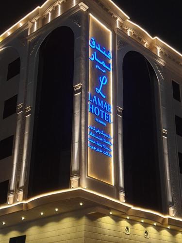 Lamar Al Bawadi Hotel