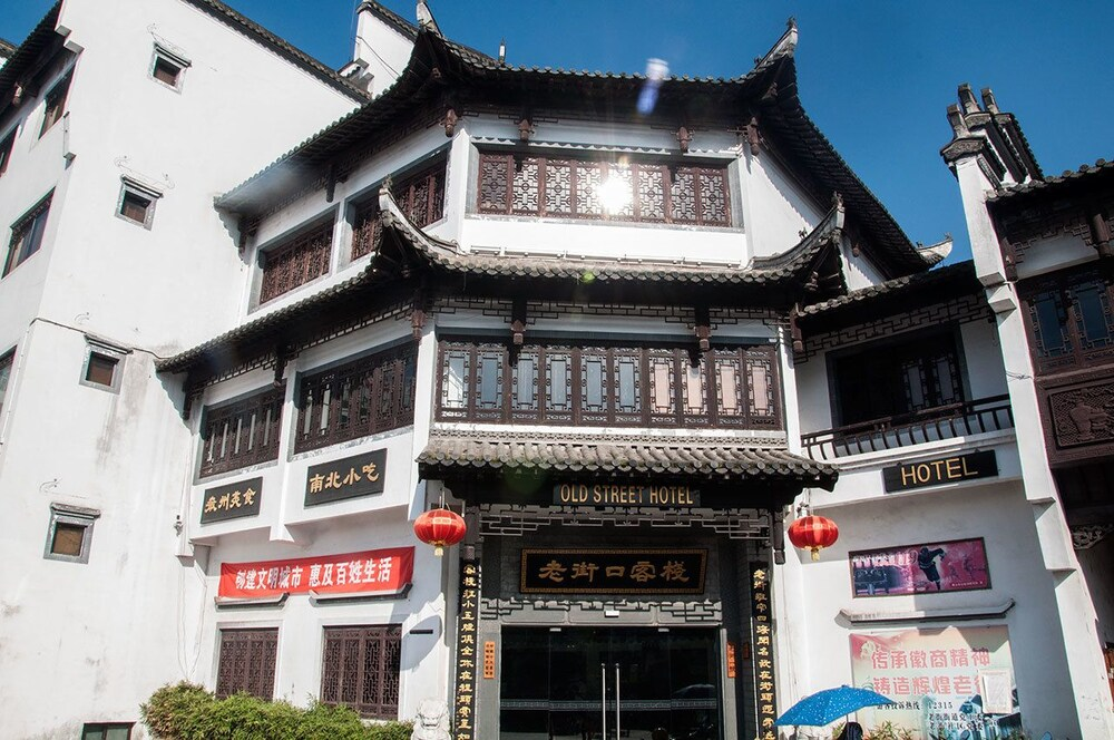 Gallery image of Huangshan Old Street Hotel