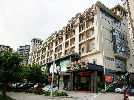 Tianen Holiday Inn