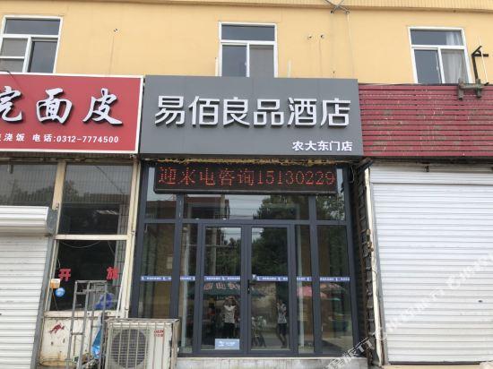 Yi Bai Ryouhin Hotel