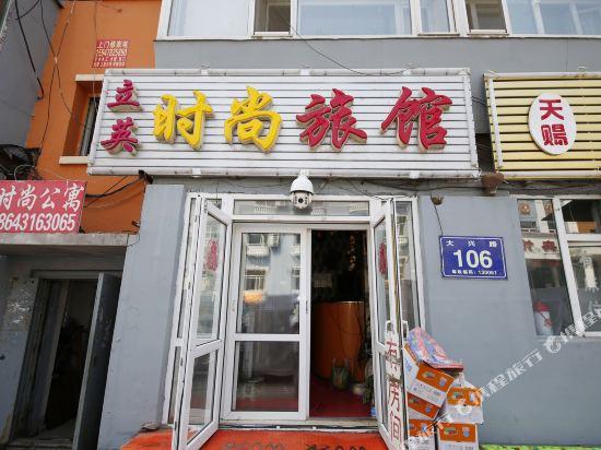 Changchunliyingshishanglvguan