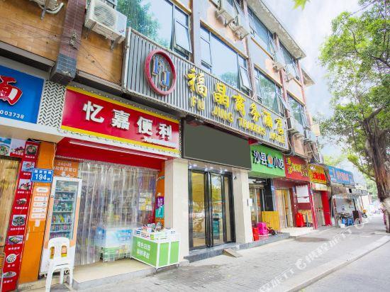 Fujing Traders Hotel
