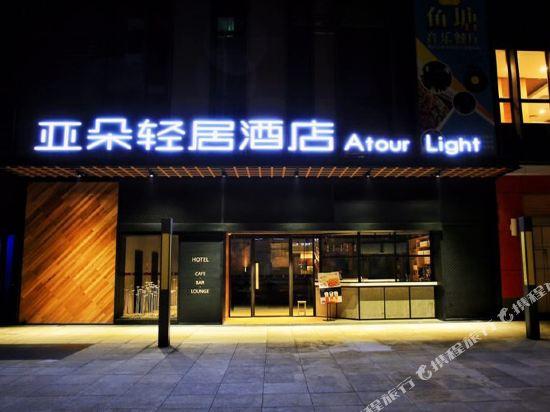 Atour Light Xi'an University Town