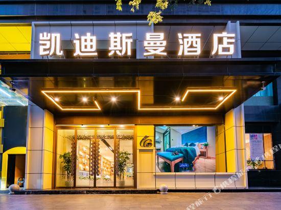 Xian Katie Eastman Hotel