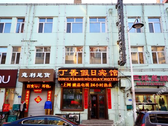 Dingxiang Holiday Motel