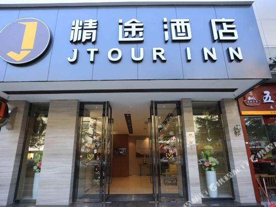 Jtour Inn At Songgang Metro Station