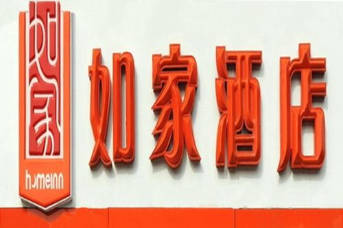 Home Inn Wuhan Minhang Community Changgang Road Metro Station