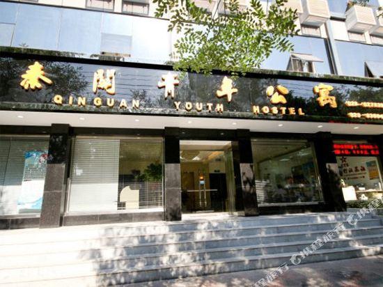 Xi'an Qinguan Business Hotel
