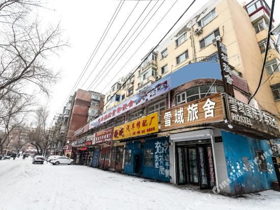 Harbin Snow Young Hostel