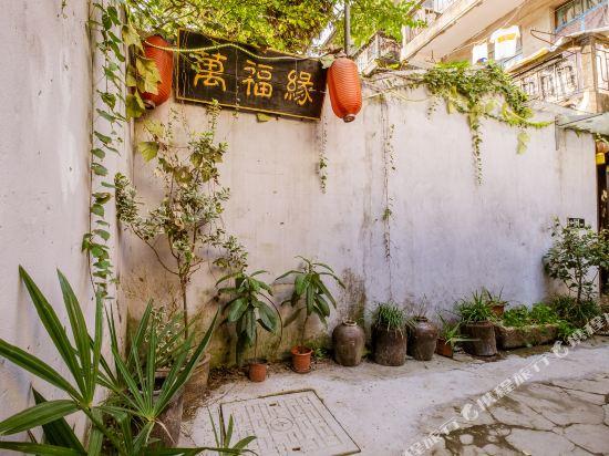 Xitang Wanfuyuan Inn