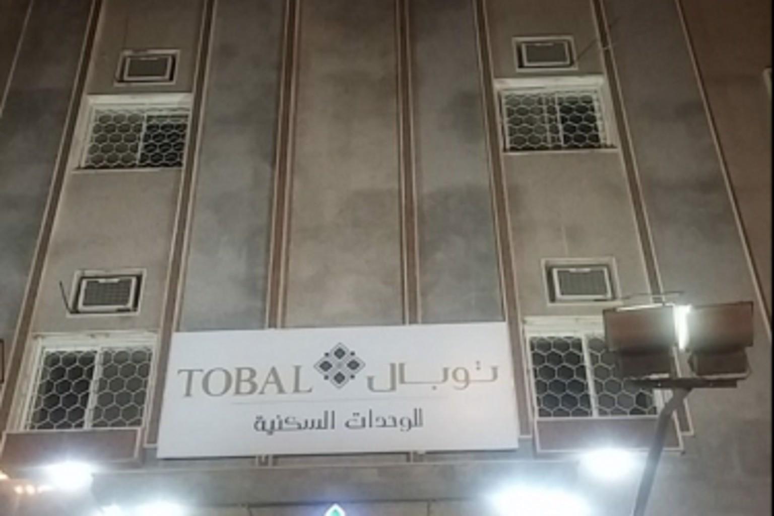 Tobal Abha Hotel Apartments