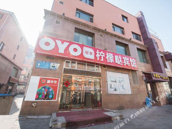 OYOChangchun limonda Hotel