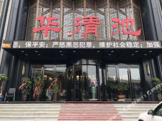 Huaqing Pool Hotel