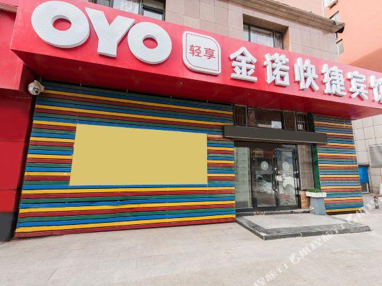 Changchun jinnuo express hotel railway station shop