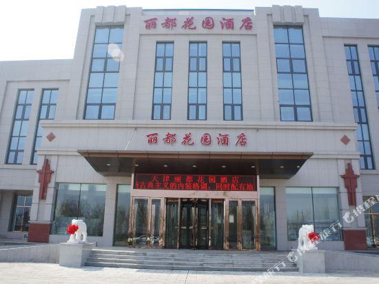 Lidu Garden Hotel