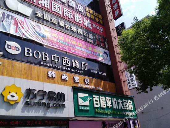 Gallery image of Thank You Inn Yongzhou Dong'an