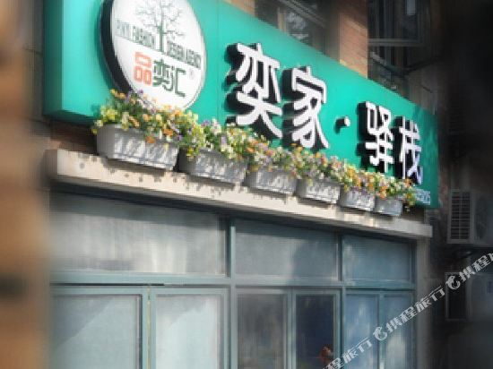 Yijia Inn