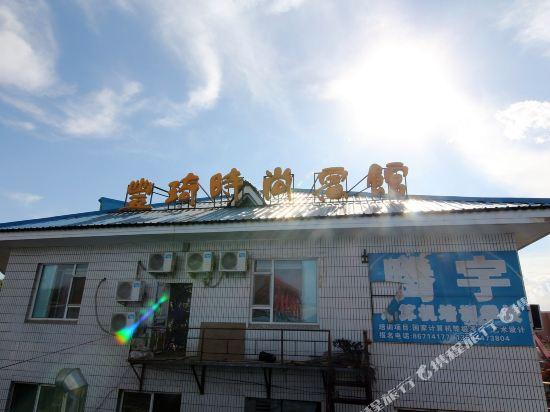 Fengqi Fashion Hotel