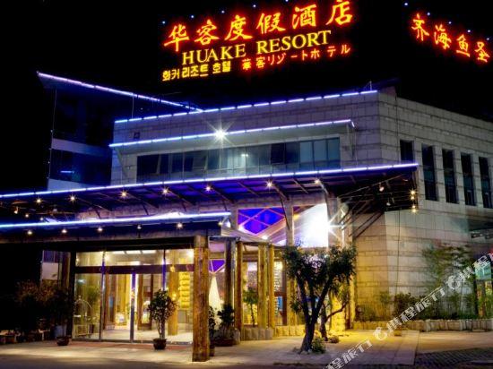 Qingdao Huake Holiday Hotel
