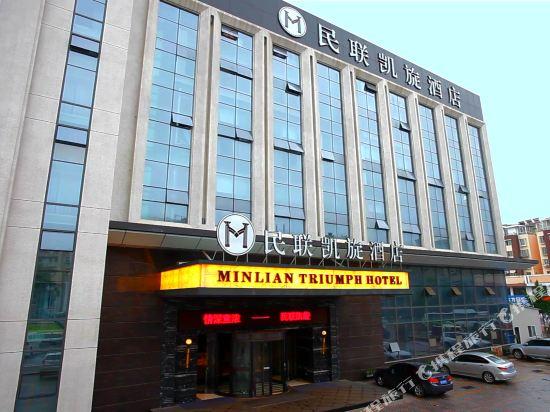 Minlian Triumph Hotel Qingdao