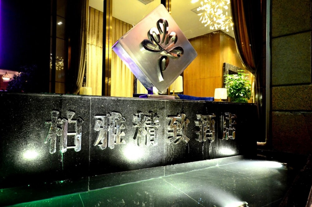 Wuhan Poyer Boutique Hotel