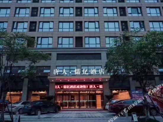 Tangren Ruyi Hotel