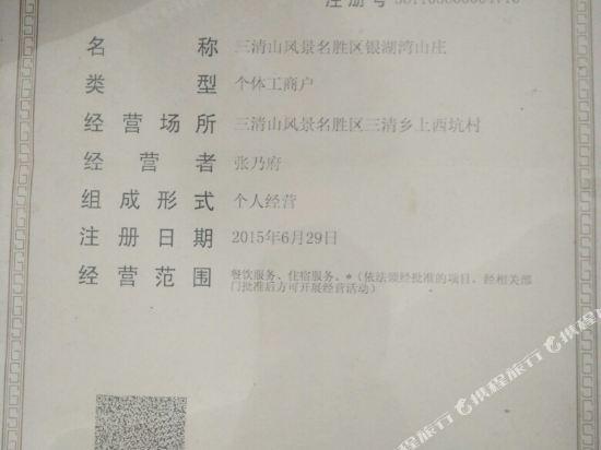 Gallery image of Yinghuwan Farm Stay Sanqingshan