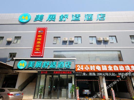 Gallery image of Jintone Hotel