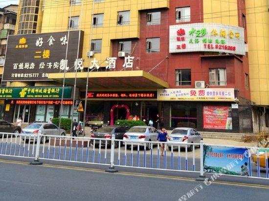 Gallery image of Kaiyue Hostel