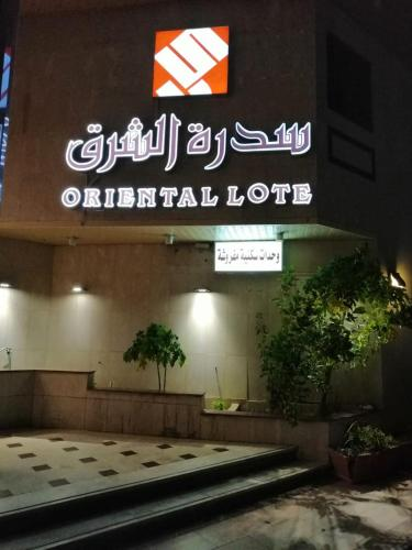 Oriental Lote Furnished Apartements
