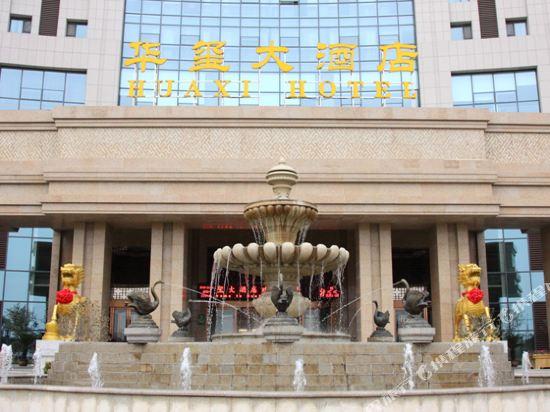 Qingdao Huaxi Hotel