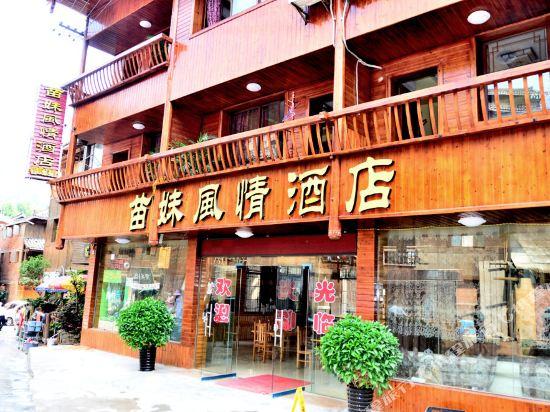 Gallery image of Miaomei Fengqing Hotel