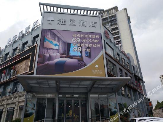 Yayuan Buji Hotel