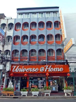 Universe@Home