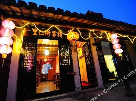 Xitang Li Ren Jie Inn