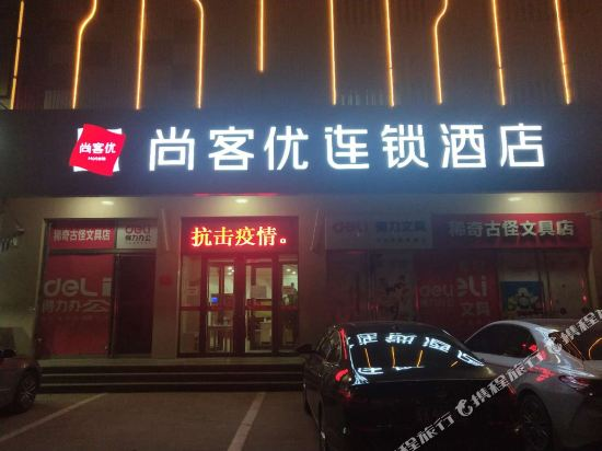 Gallery image of Thank You Inn Baoding Mancheng