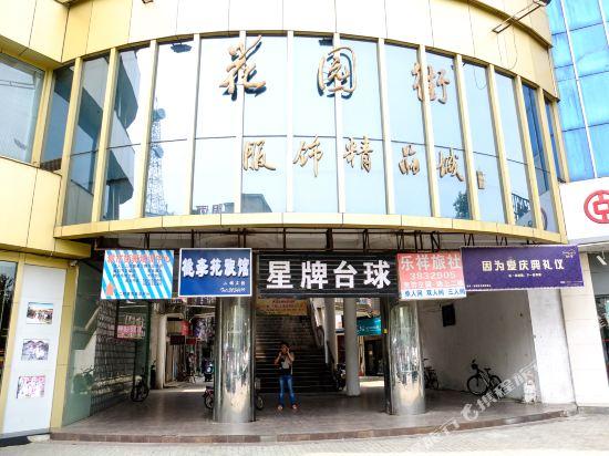 Taoliyuan Inn