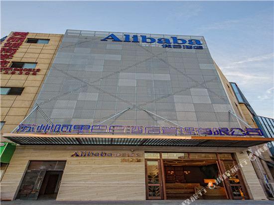 Alibaba Holiday Hotel