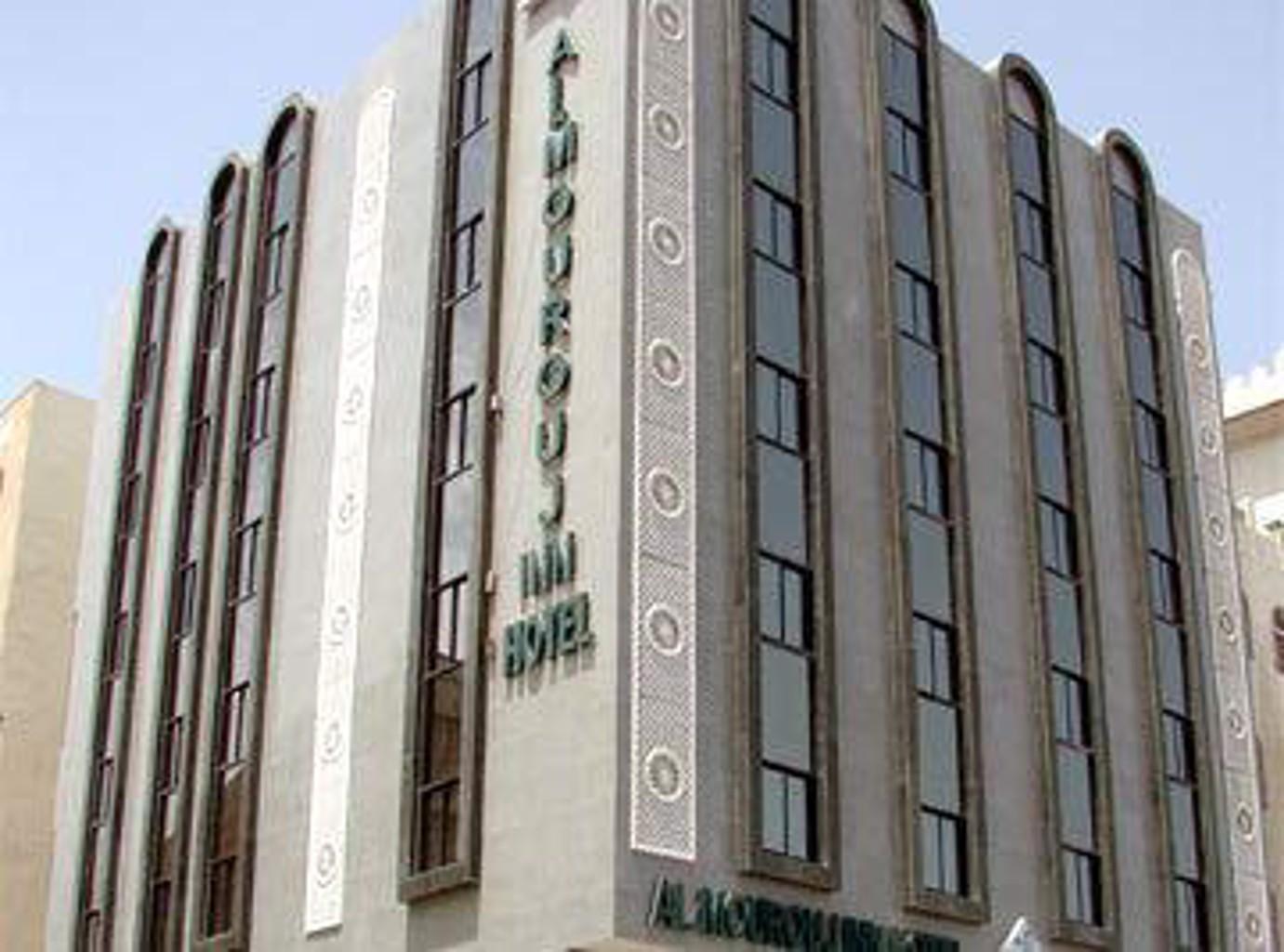 Al Mourouj Inn