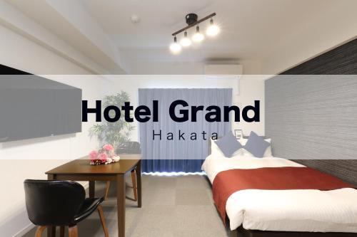 Hotel Grand Hakata
