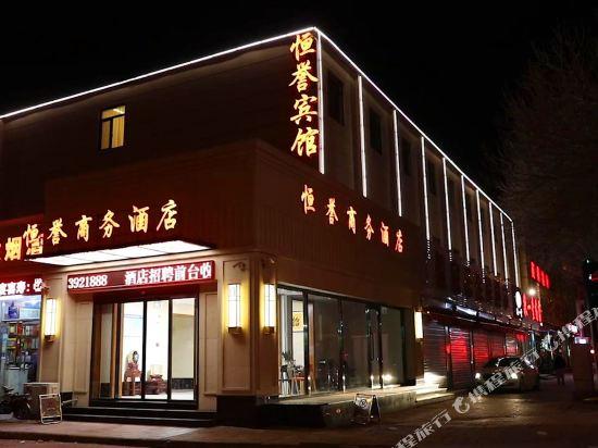 Hengyu Business Hotel