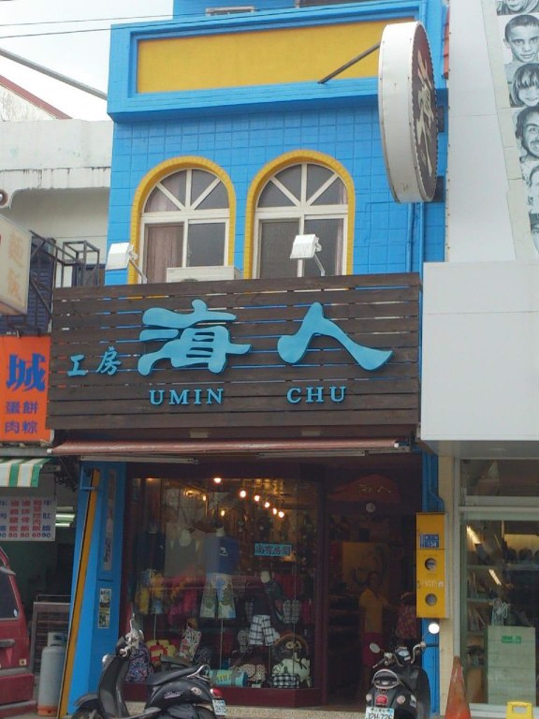 Umin Chu Inn