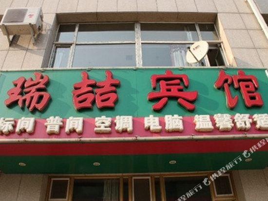 Changchun ruizhe hotel