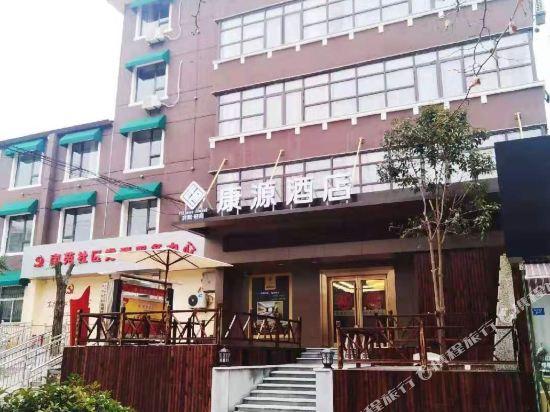 Kangyuan Hotel