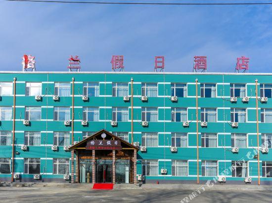 Grand Holiday Hotel Changchun