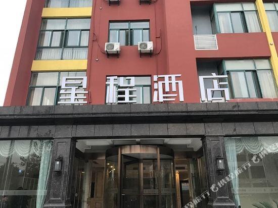 Starway Hotel Nanjing Jiangjun Avenue