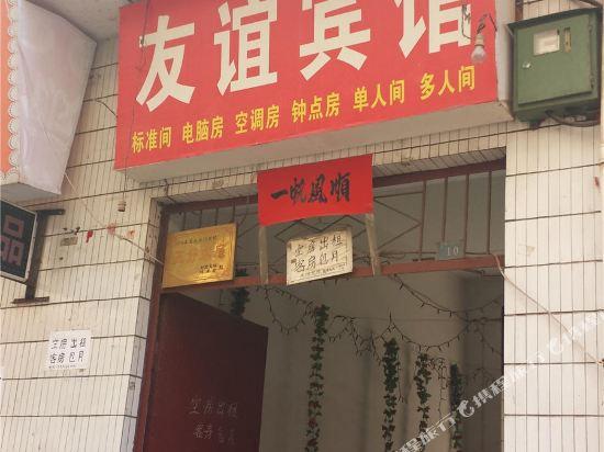 Xinyuan Youyi Hostel