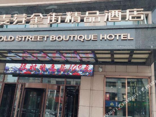 Malt Gold Street Boutique Hotel