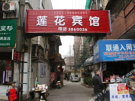 Wuhu lotus hotel